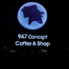 947 CONCEPT COFFEE&SHOP